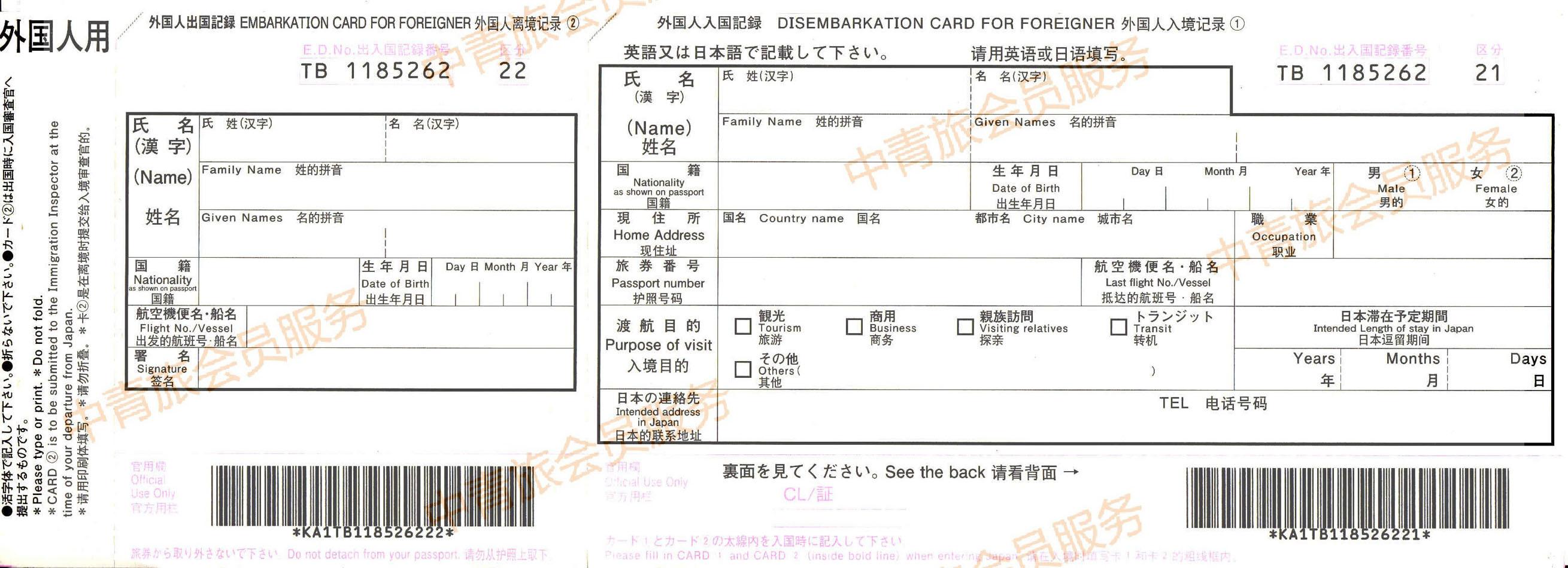 日本-出入境卡(正) Rb