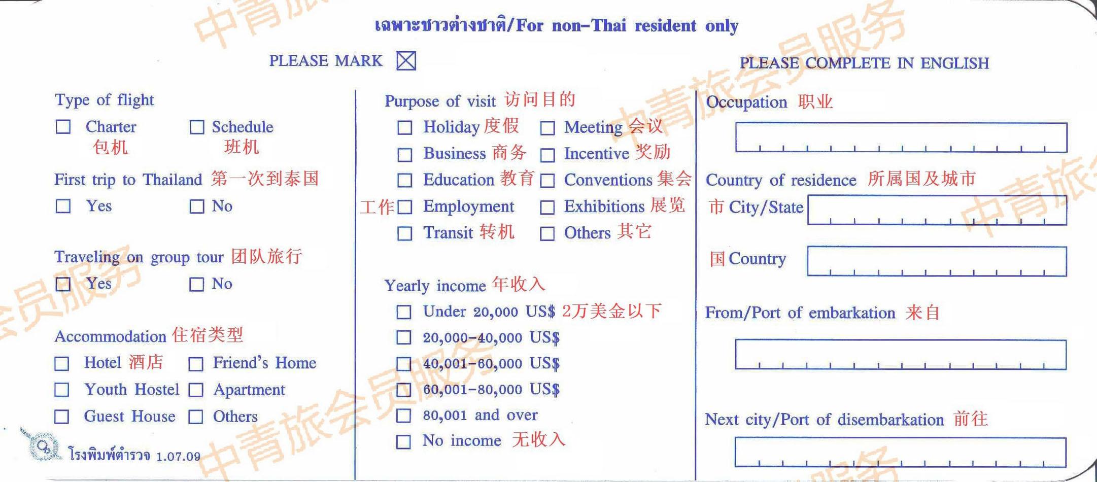 泰国-海关申报单